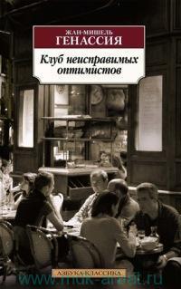Клуб неисправимых оптимистов : роман