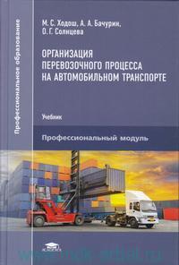 Организация перевозочного процесса на автомобильном транспорте : учебник для студентов учреждений среднего профессионального образования