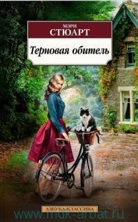 Терновая обитель : роман