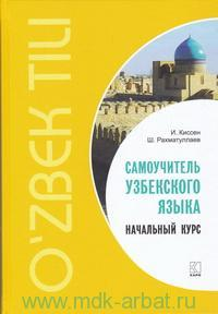 Самоучитель узбекского языка : начальный курс