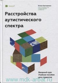 Расстройства аутистического спектра : вводный курс : учебное пособие для студентов