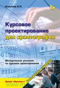 Курсовое проектирование для криптографов : методические указания на курсовое проектирование