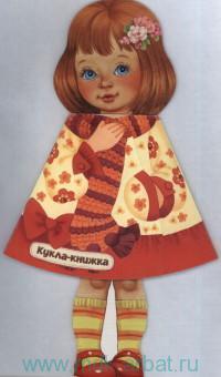 Настенька : кукла-книжка
