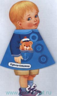 Антоша : кукла-книжка