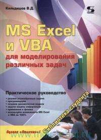 MS Excel и VBA для моделирования различных задач : практическое руководство