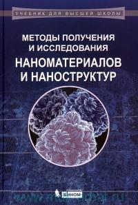 Методы получения и исследования наноматериалов и наноструктур : лаборатоный практикум по нанотехнологиям : учебное пособие