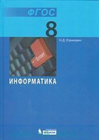 Информатика : учебник для 8-го класса (ФГОС)