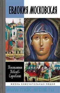 Евдокия Московская : жизнеописание святой Евфросинии, великой княгине, жены и вдовы Дмитрия Донского