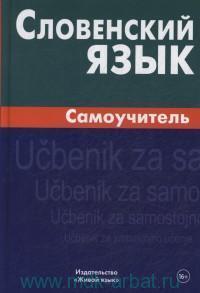 Словенский язык. Самоучитель