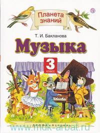 Музыка : 3-й класс : учебник