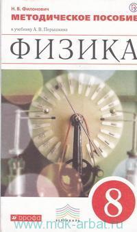 Физика : 8-й класс : методическое пособие к учебнику А. В. Перышкина (Вертикаль)