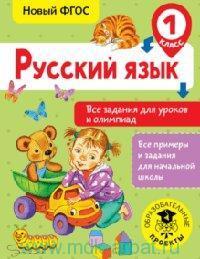 Русский язык : Все задания для уроков и олимпиад : 1-й класс (новый ФГОС)