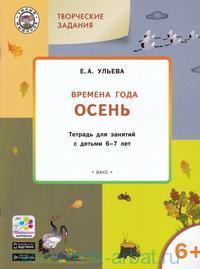 Творческие задания. Времена года. Осень : тетрадь для занятий с детьми 6-7 лет (соответствует ФГОС дошкольного образования)
