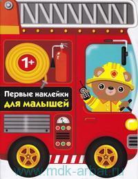 Пожарная машина : 1+