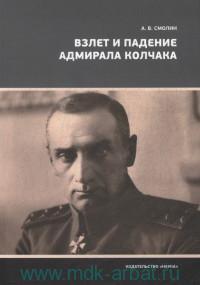 Взлет и падение адмирала Колчака