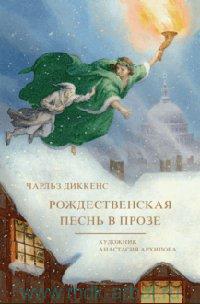 Рождественская песнь в прозе : святочный рассказ с привидениями