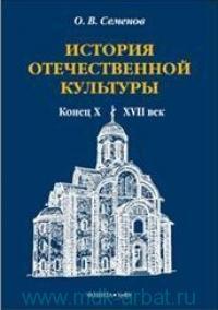 История отечественной культуры : конец X - XVII век : учебно-методическое пособие