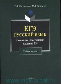 ЕГЭ. Русский язык : сочинение-рассуждение (задание 25) : учебное пособие