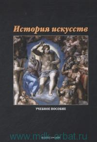 История искусств : учебное пособие