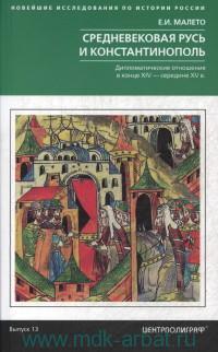 Средневековая Русь и Константинополь : дипломатические отношения в конце ХIV-середине XV в.