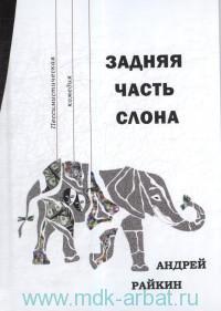 Задняя часть слона : пессимистическая комедия