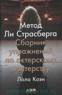 Метод Ли Страсберга : сборник упражнений по актерскому мастерству