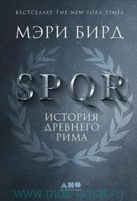 SPQR : История Древнего Рима