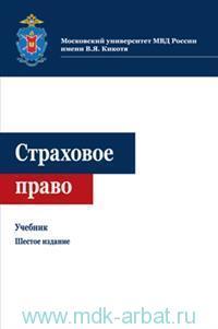 Страховое право : учебник для студентов вузов, обучающихся по направлениям «Юриспруденция», «Финансы и кредит»