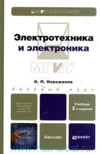 Электротехника и электроника : учебник для бакалавров