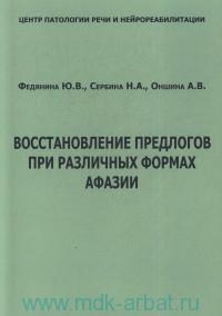 Восстановление предлогов при различных формах афазии