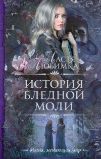 История Бледной Моли : роман