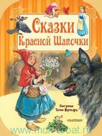 Сказки Красной шапочки : сказки : пересказ Л. Яхнина и др.