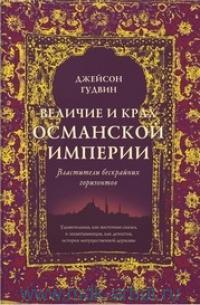 Величие и крах Османской империи : Властители бескрайних горизонтов