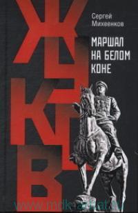Жуков. Маршал на белом коне