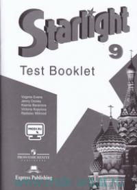Английский язык : контрольные задания : 9-й класс : учебное пособие для общеобразовательных организаций и школ с углубленным изучением английского языка = Starlight 9 : Test Booklet