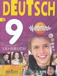 Немецкий язык : 9-й класс : учебник для общеобразовательных организаций = Deutsch 9 : Lehrbuch (ФГОС)