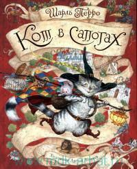 Кот в сапогах : сказка