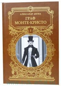 Граф Монте-Кристо : роман. В 3 т. Т.2