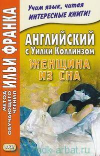 Английский с Уилки Коллинзом. Женщина из сна = The Dream Woman / W. Collins