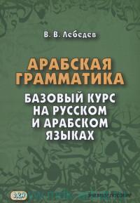 Арабская грамматика : базовый курс на русском и арабском языках