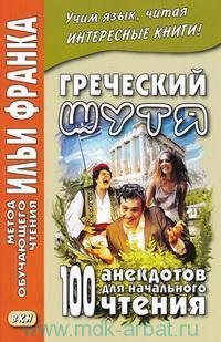 Греческий шутя : 100 анекдотов для начального чтения