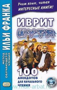 Иврит шутя : 100 анекдотов для начального чтения