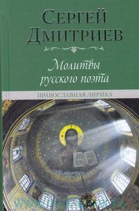 Молитвы русского поэта : православная лирика