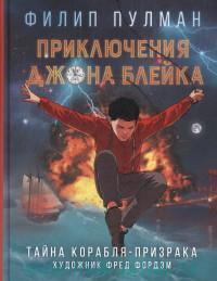 Приключения Джона Блейка. Тайна корабля-призрака : графический роман