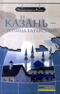 Казань - столица Татарстана : комплексное учебное пособие для изучающих русский язык как иностранный
