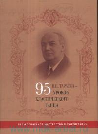 Н. И. Тарасов - 95 уроков классического танца