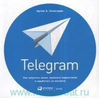 Telegram : Как запустить канал, привлечь подписчиков и заработать на контенте