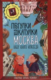 Прогулки из шкатулки : Москва : набор юного краеведа