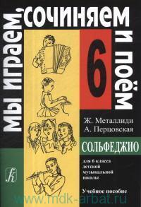 Сольфеджио для 6-го класса детской музыкальной школы : учебное пособие (соответствует ФГТ)