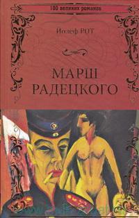 Марш Радецкого : роман